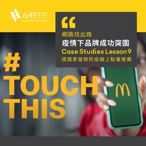 【網路找出路-疫情下品牌成功突圍】Case studies Lesson 9 德國麥當勞防疫線上點餐推廣