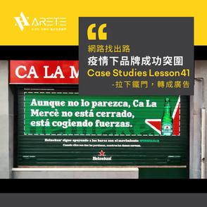 【網路找出路-疫情下品牌成功突圍】Case studies Lesson 41 拉下鐵門,轉成廣告