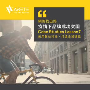 【網路找出路-疫情下品牌成功突圍】Case studies Lesson 7 善用數位科技,打造全城通路