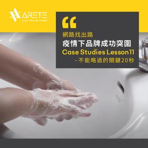 【網路找出路-疫情下品牌成功突圍】Case studies Lesson 11 不能略過的關鍵20秒