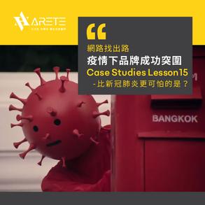 【網路找出路-疫情下品牌成功突圍】Case studies Lesson 15 比新冠肺炎更可怕的是?