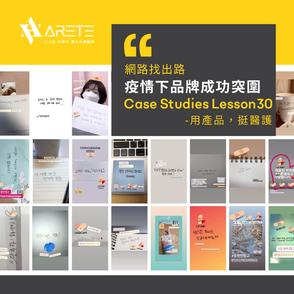 【網路找出路-疫情下品牌成功突圍】Case studies Lesson 30 用產品,挺醫護