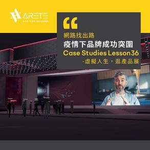 【網路找出路-疫情下品牌成功突圍】Case studies Lesson 36 虛擬人生,逛商品展