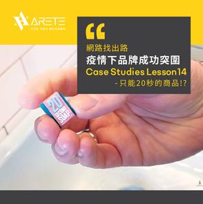 【網路找出路-疫情下品牌成功突圍】Case studies Lesson 14 只能20秒的商品!?