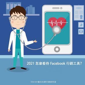 【#Steven數位社群行銷教室】2021 怎麼看待Facebook行銷工具?