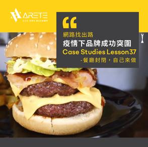 【網路找出路-疫情下品牌成功突圍】Case studies Lesson 37 餐廳封閉,自己來做