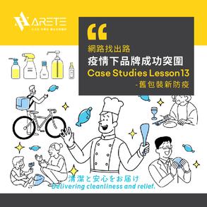 【網路找出路-疫情下品牌成功突圍】Case studies Lesson 13 舊包裝新防疫