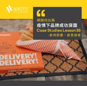 【網路找出路-疫情下品牌成功突圍】Case studies Lesson 38 善用節慶,創意搶客