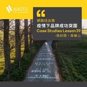 【網路找出路-疫情下品牌成功突圍】Case studies Lesson 39 突封閉,做暖心