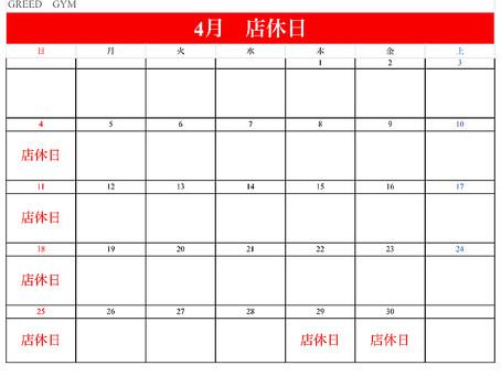 【4月の店休日】