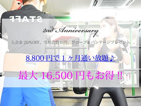 【2周年記念キャンペーン】