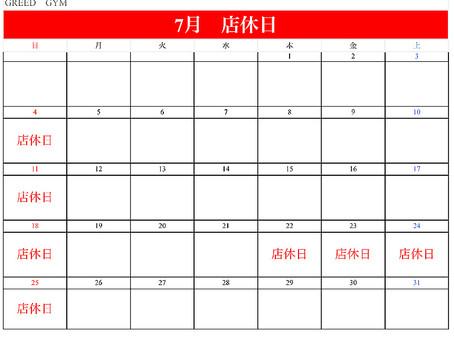 【7月の店休日】
