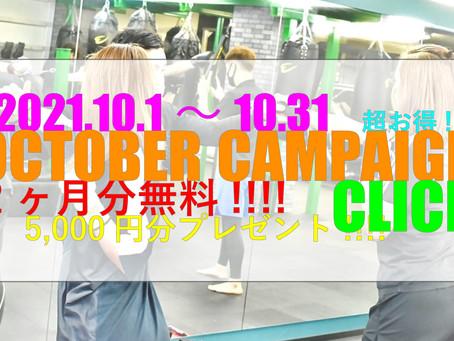 【10月キャンペーン情報】