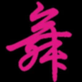 ABC Logo_舞.png
