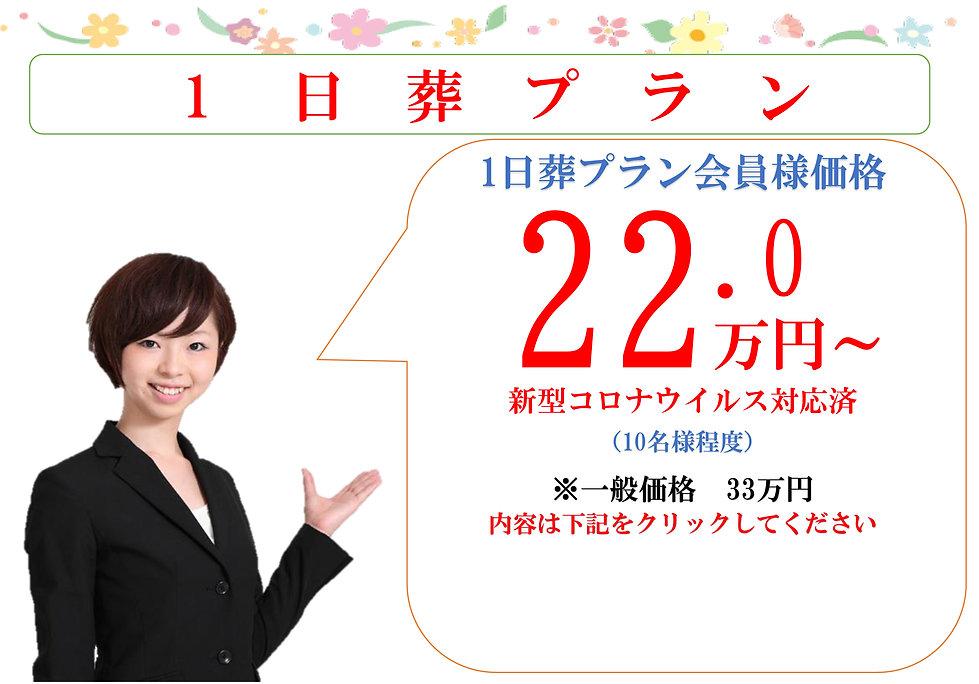 新規税表記 1日葬プラン1.jpg