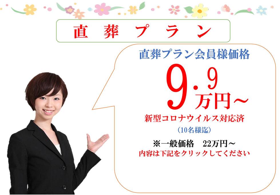 新税表記 直葬プラン1.jpg