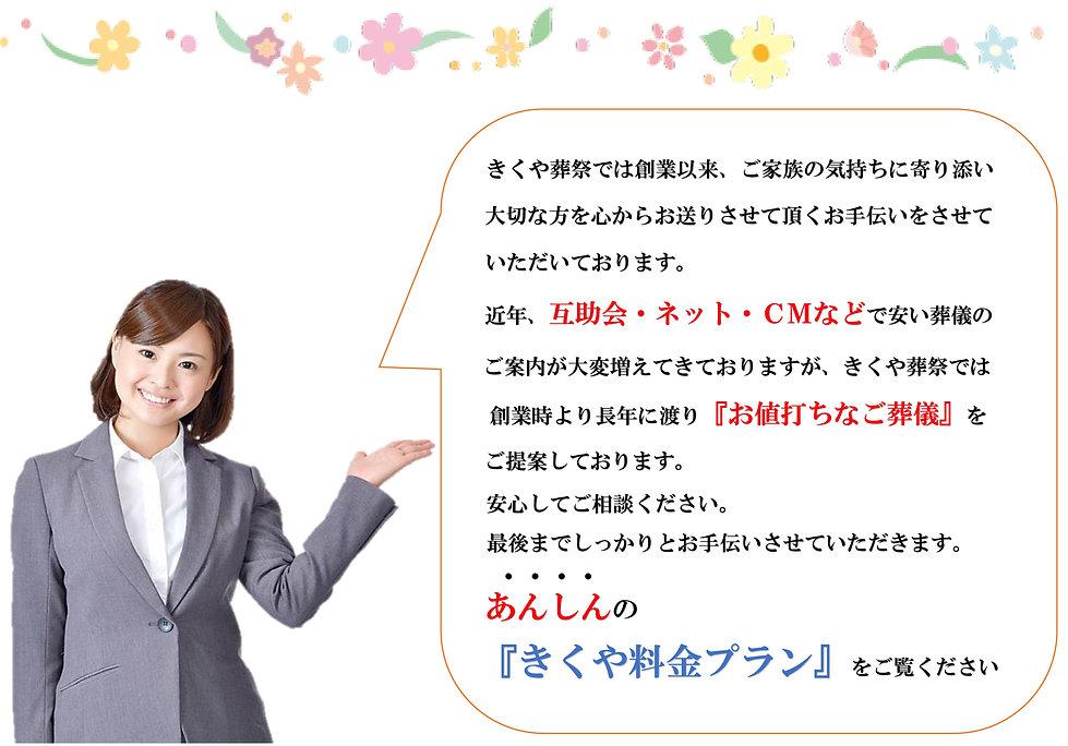互助会・ネット・CM.jpg