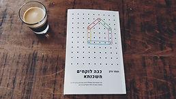 תמונה של הספר.jpg