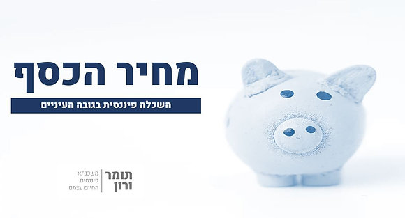מחיר הכסף - קורס פיננסי דיגטלי