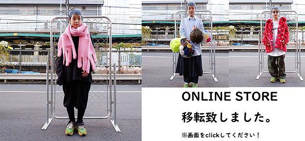 ONLINE 移転画像.jpg