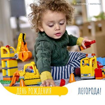 15 декабря — Легород - Мармелад отмечает 2 года!