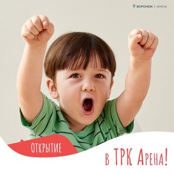 5 декабря Легород открывается в Воронеже в ТРК Арена!