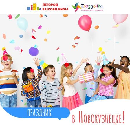 Приглашаем всех на праздник совместно со студией Звездочка в Новокузнецке!