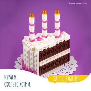С Днем рождения, Легород - Аура!