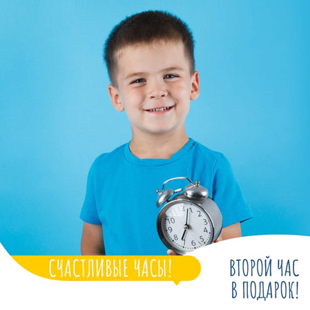 Счастливые часы в Волгограде!