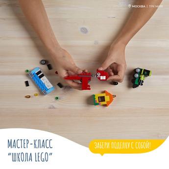 Школа Lego конструирования в ТРК Mari