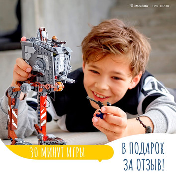Дарим 30 минут в подарок в ТРК Город Лефортово за положительный отзыв о нас на Яндекс или Zoon!