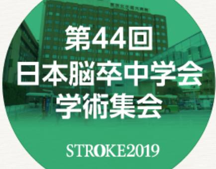 第44回日本脳卒中学会学術集会に参加