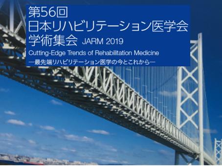 第56回日本リハビリテーション医学会学術集会に参加