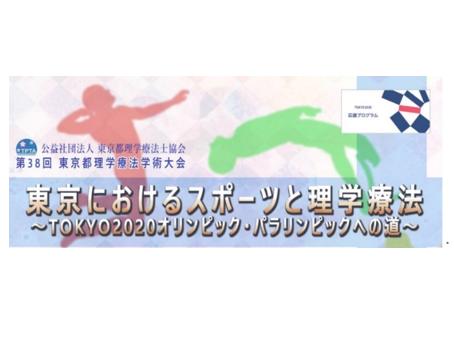 第38回 東京都理学療法学術大会に参加