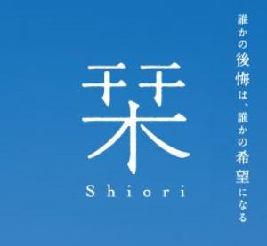 映画「栞」この秋 公開予定