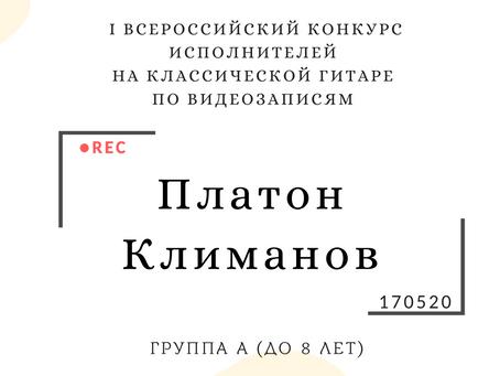 ПЛАТОН КЛИМАНОВ