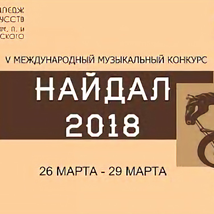 MARCH 26-29/ V International music contest /concert, jury. Ulan-Ude city