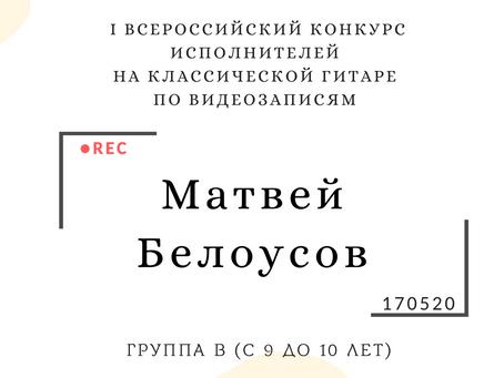 МАТВЕЙ БЕЛОУСОВ