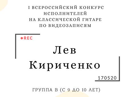 ЛЕВ КИРИЧЕНКО
