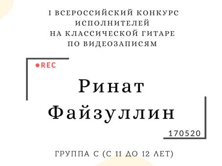 РИНАТ ФАЙЗУЛЛИН
