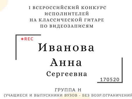 ИВАНОВА АННА СЕРГЕЕВНА
