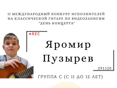 ЯРОМИР ПУЗЫРЕВ