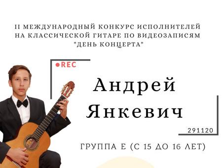 АНДРЕЙ ЯНКЕВИЧ