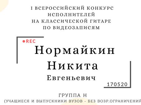 НОРМАЙКИН НИКИТА ЕВГЕНЬЕВИЧ
