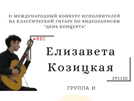 КОЗИЦКАЯ ЕЛИЗАВЕТА РОМАНОВНА