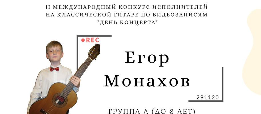 ЕГОР МОНАХОВ