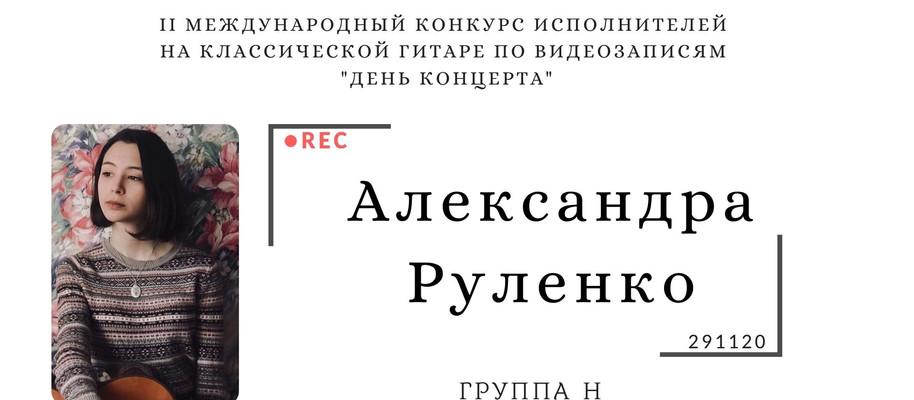 РУЛЕНКО АЛЕКСАНДРА АНАТОЛЬЕВНА