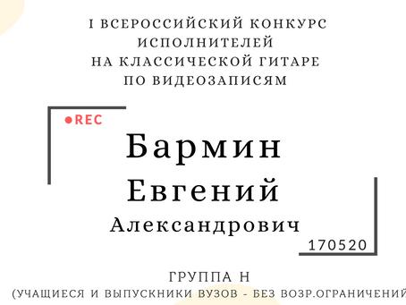 БАРМИН ЕВГЕНИЙ АЛЕКСАНДРОВИЧ