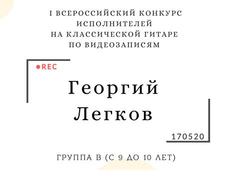 ГЕОРГИЙ ЛЕГКОВ