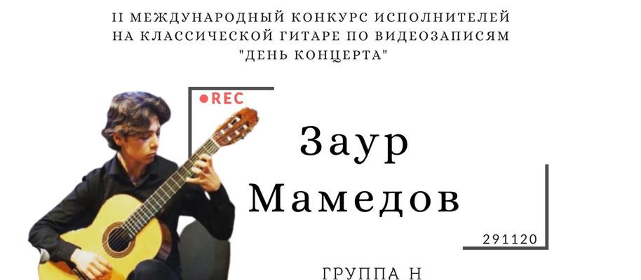 MAMMADOV ZAUR ARIF OGLU
